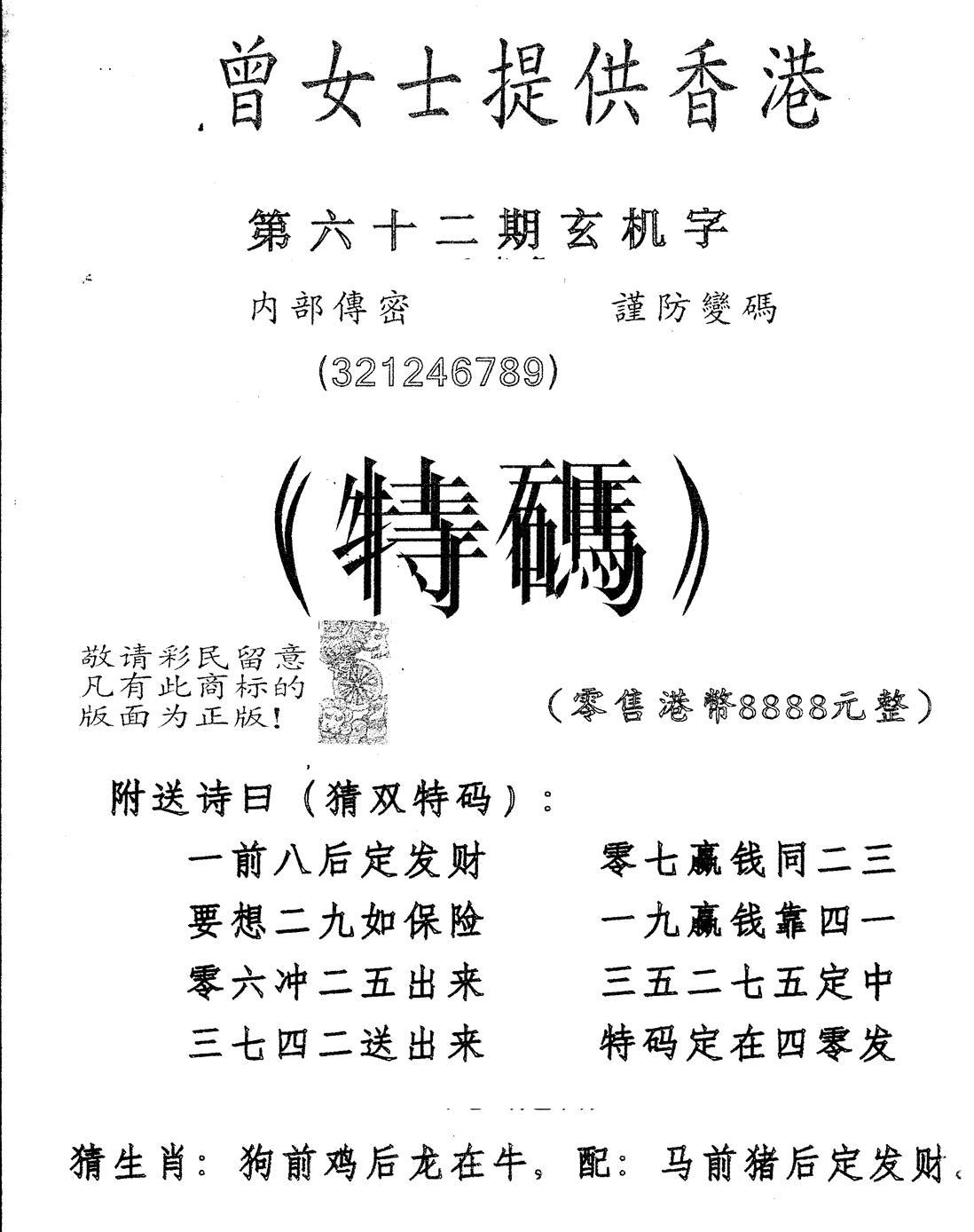 062期另版曾女士特码诗(黑白)