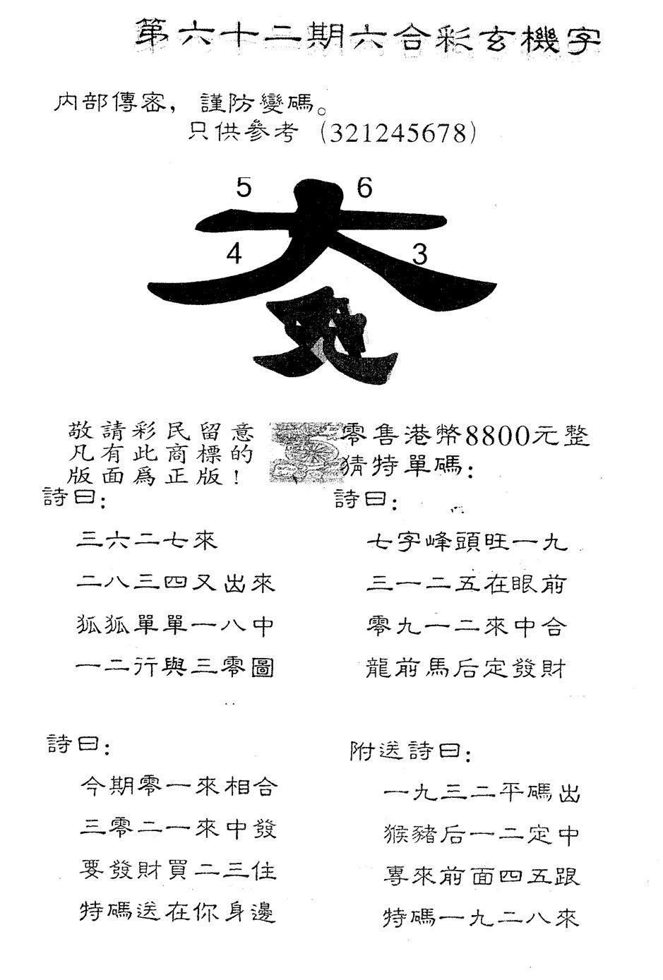 062期另版880玄机字(黑白)