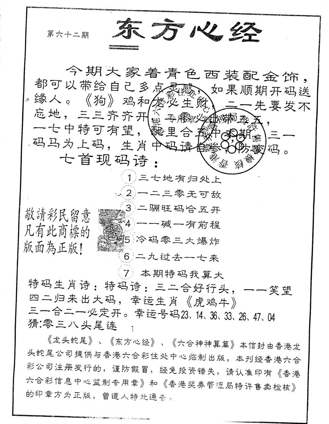 062期另版东方心经(黑白)