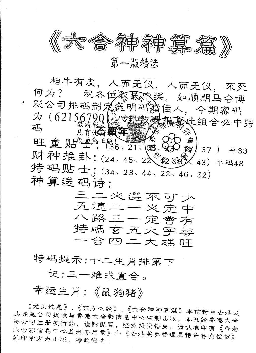 062期另版六合神算篇(黑白)