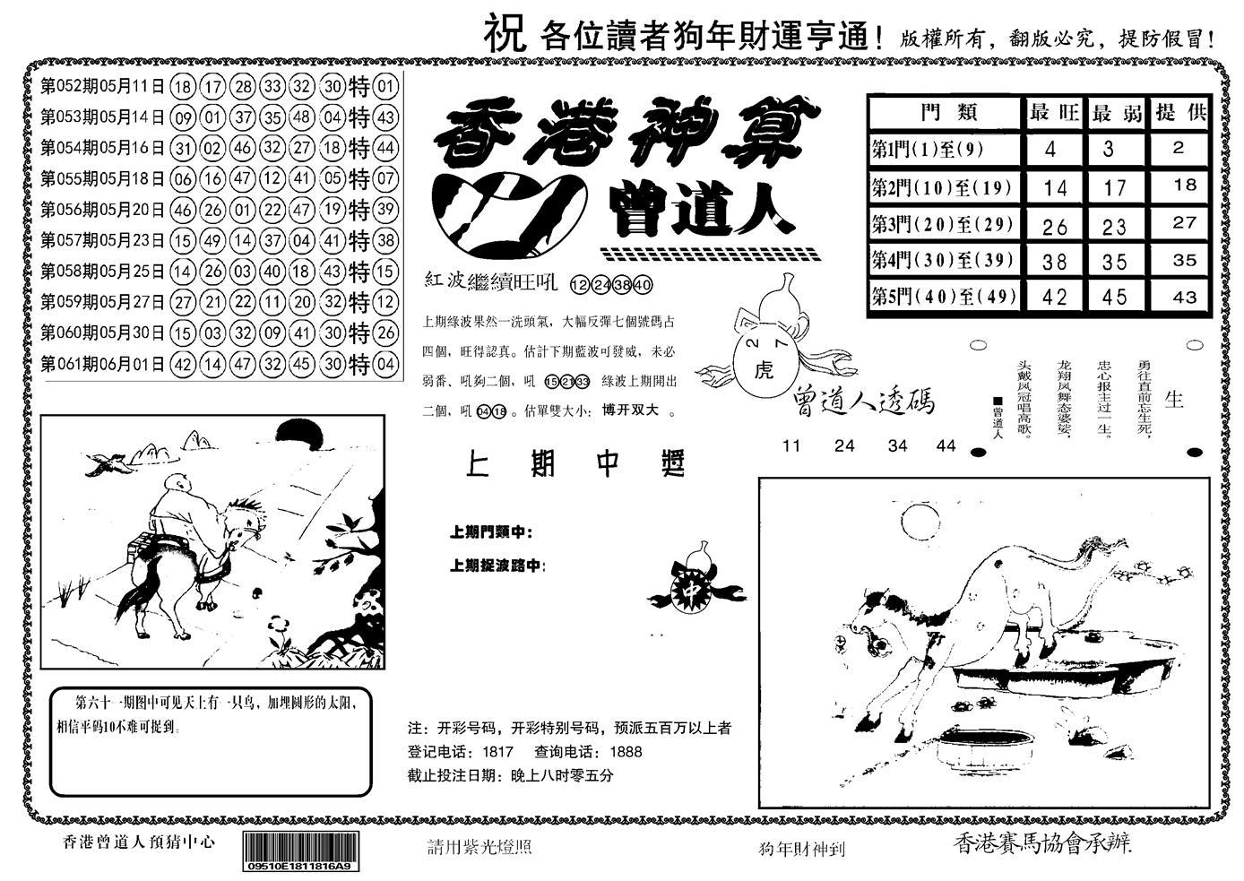062期另香港神算(黑白)