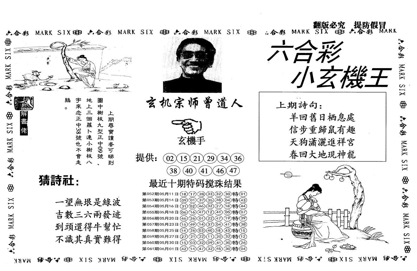 062期另小玄机王(黑白)