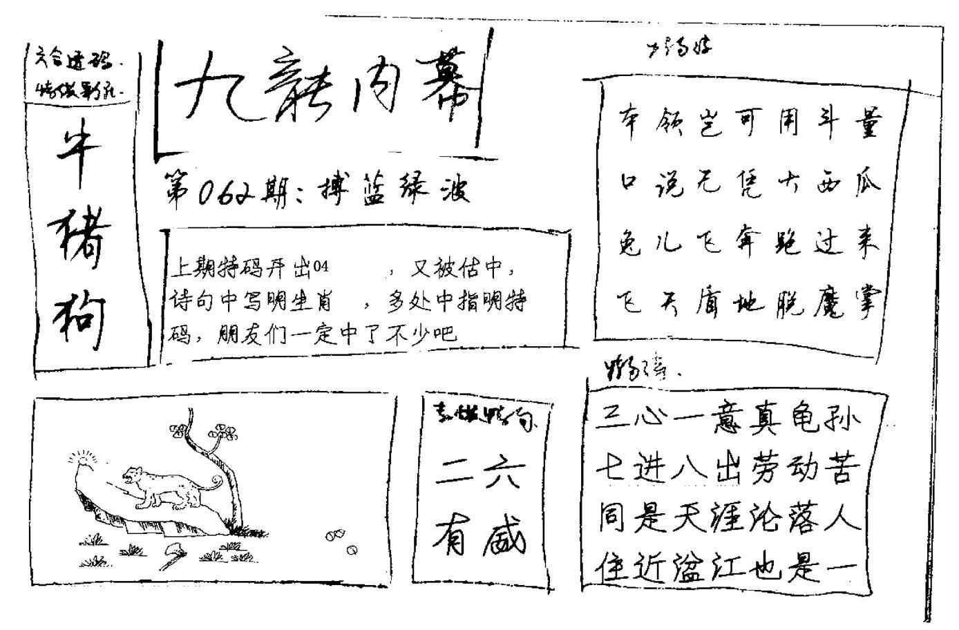 062期九龙内幕手写(黑白)