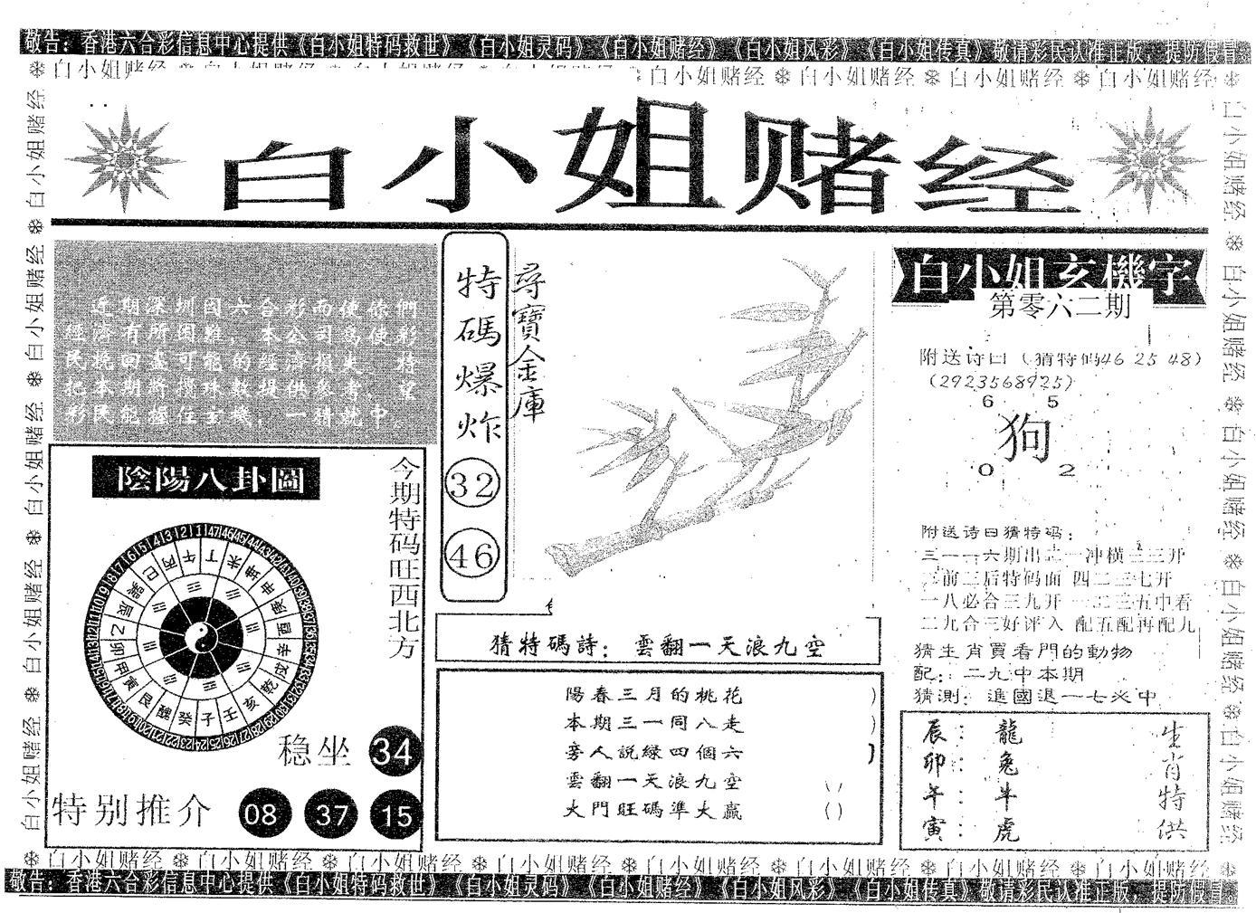062期白姐赌经(黑白)