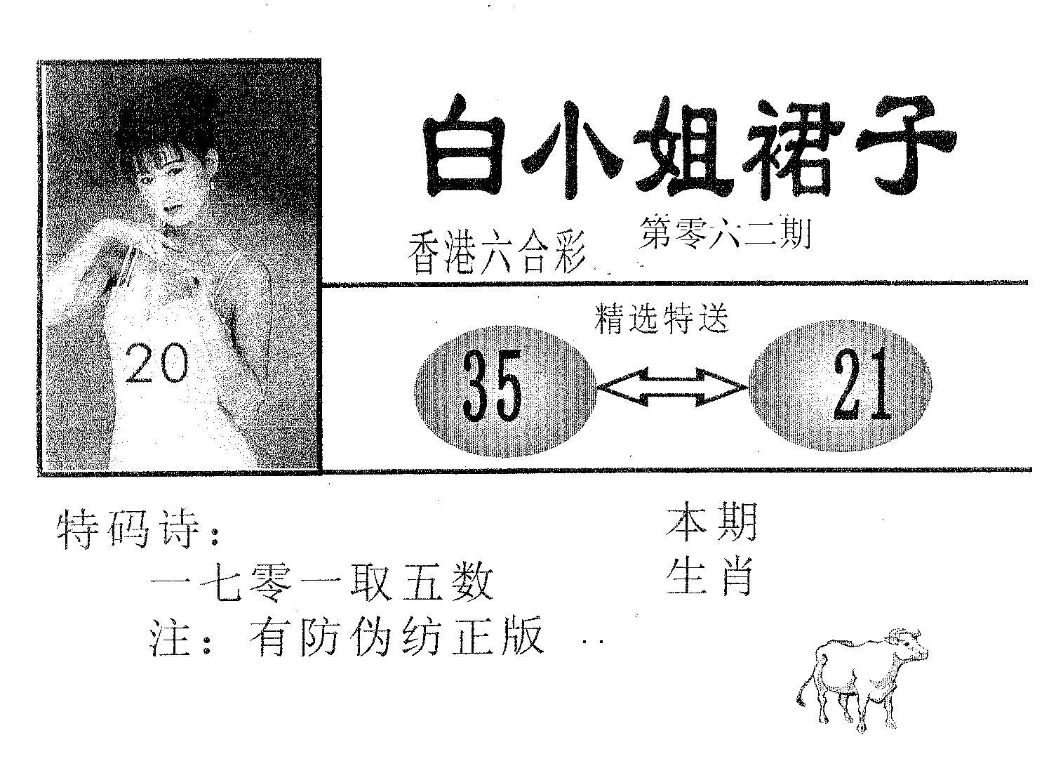 062期白姐裙子(黑白)