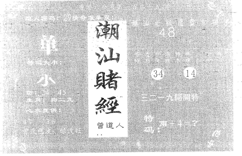 062期潮汕赌经(黑白)