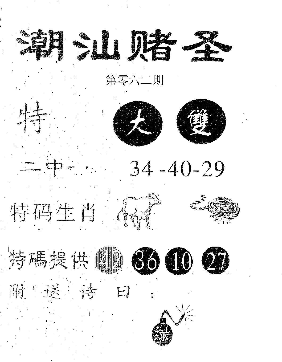 062期潮汕赌圣(黑白)