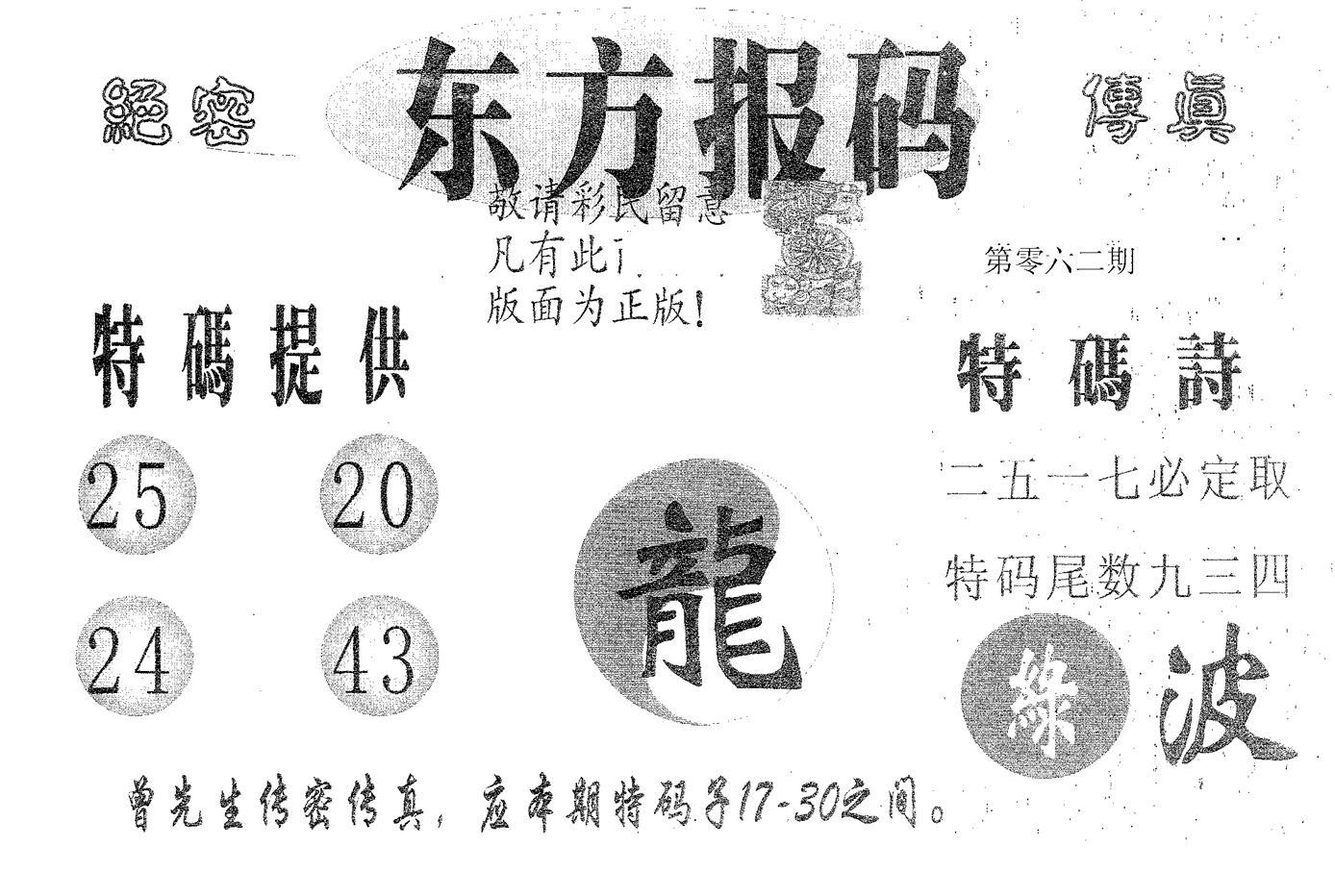 062期东方报码(黑白)