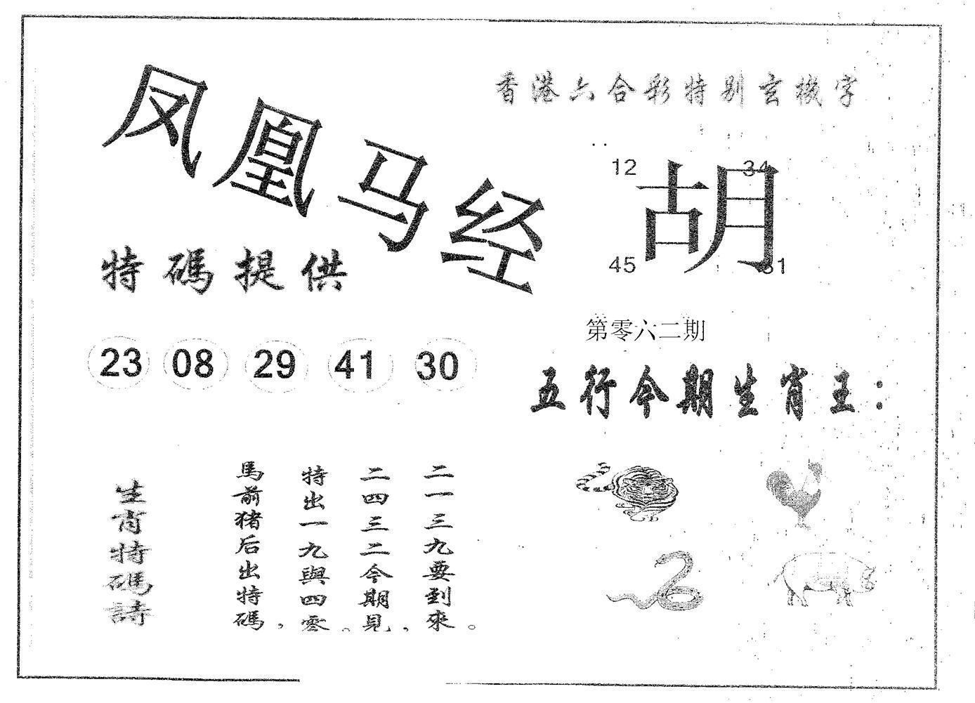 062期凤凰马经(黑白)