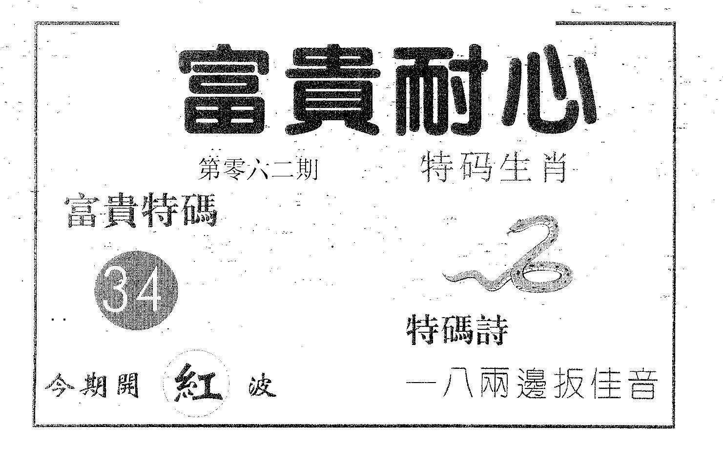 062期富贵耐心(黑白)