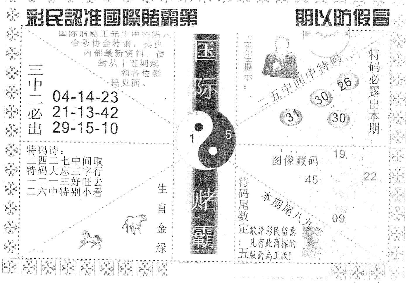 062期国际赌霸A(黑白)