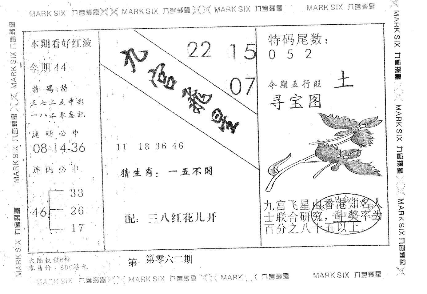 062期九宫飞星(黑白)