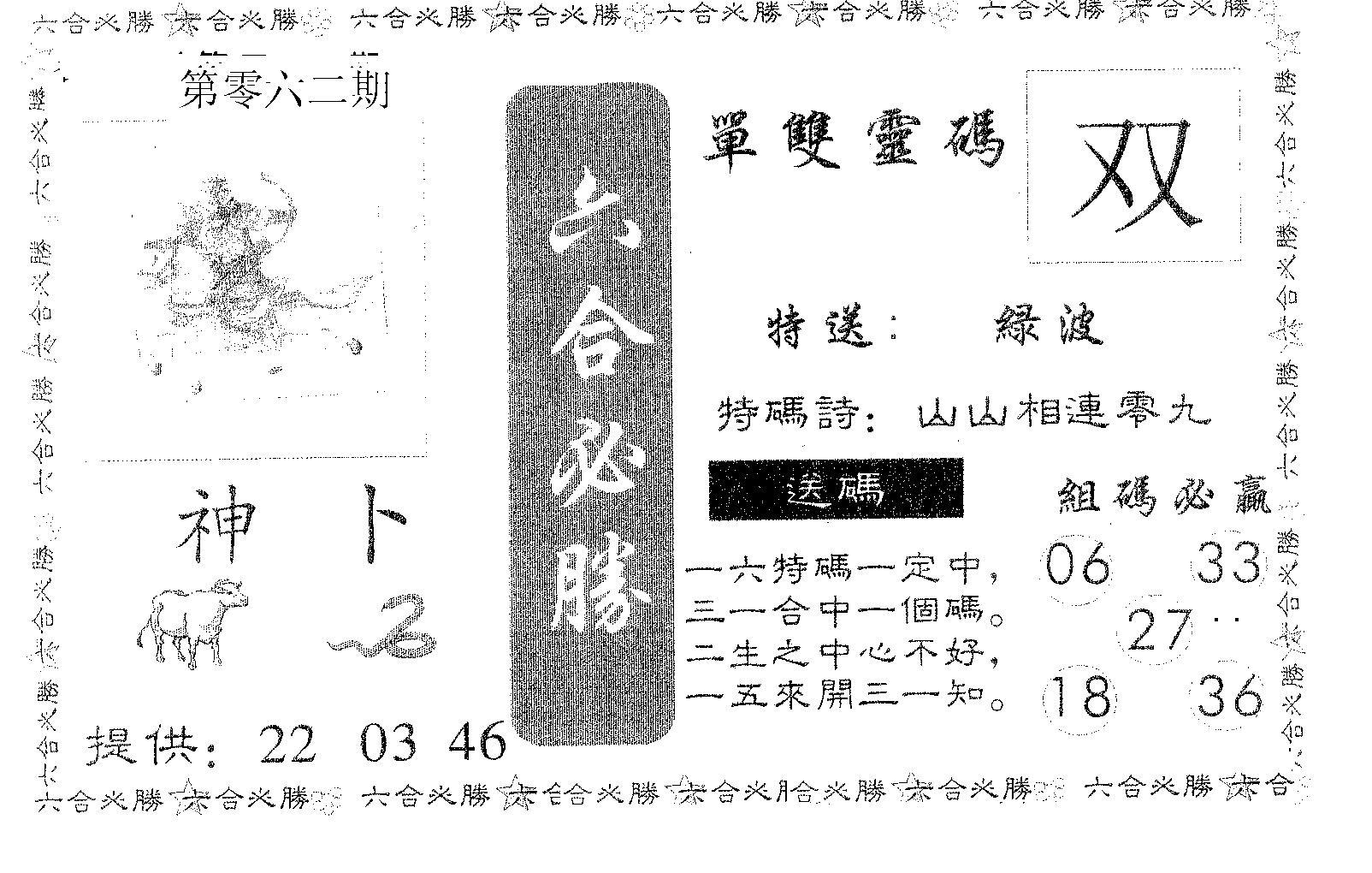 062期六合必胜(黑白)