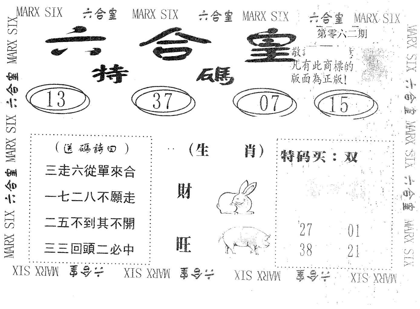 062期六合皇(黑白)