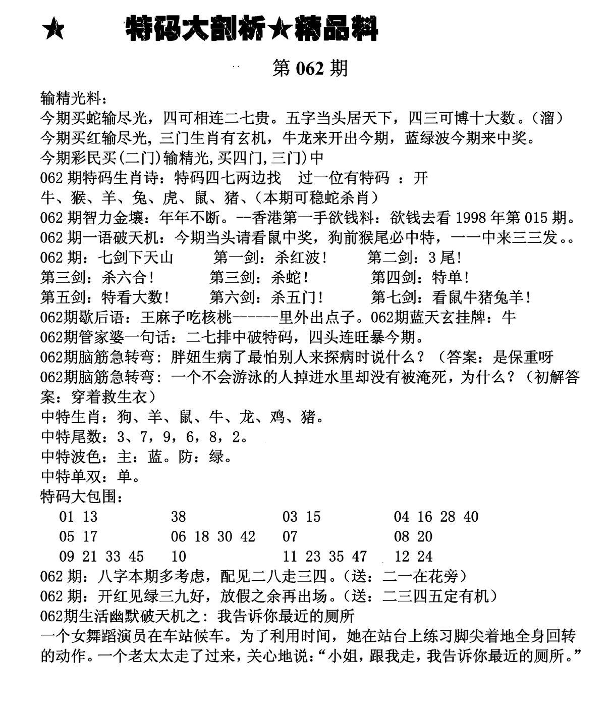 062期特码大剖析(黑白)