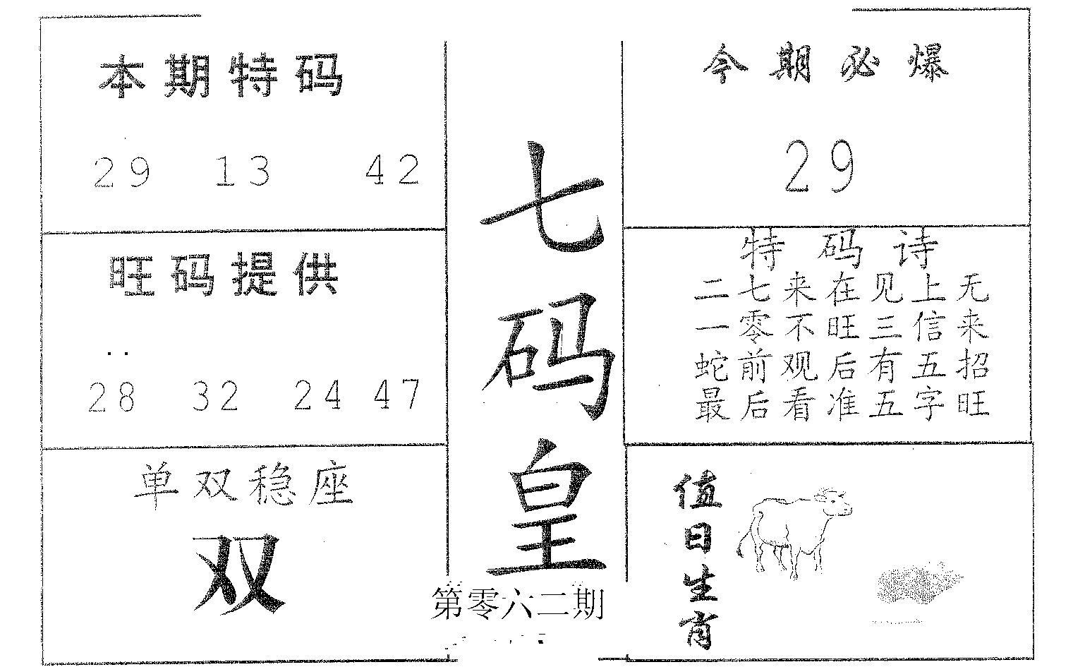 062期七码皇(黑白)