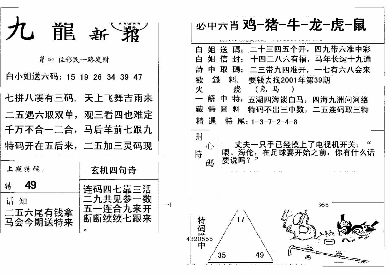 062期九龙新报(新)(黑白)