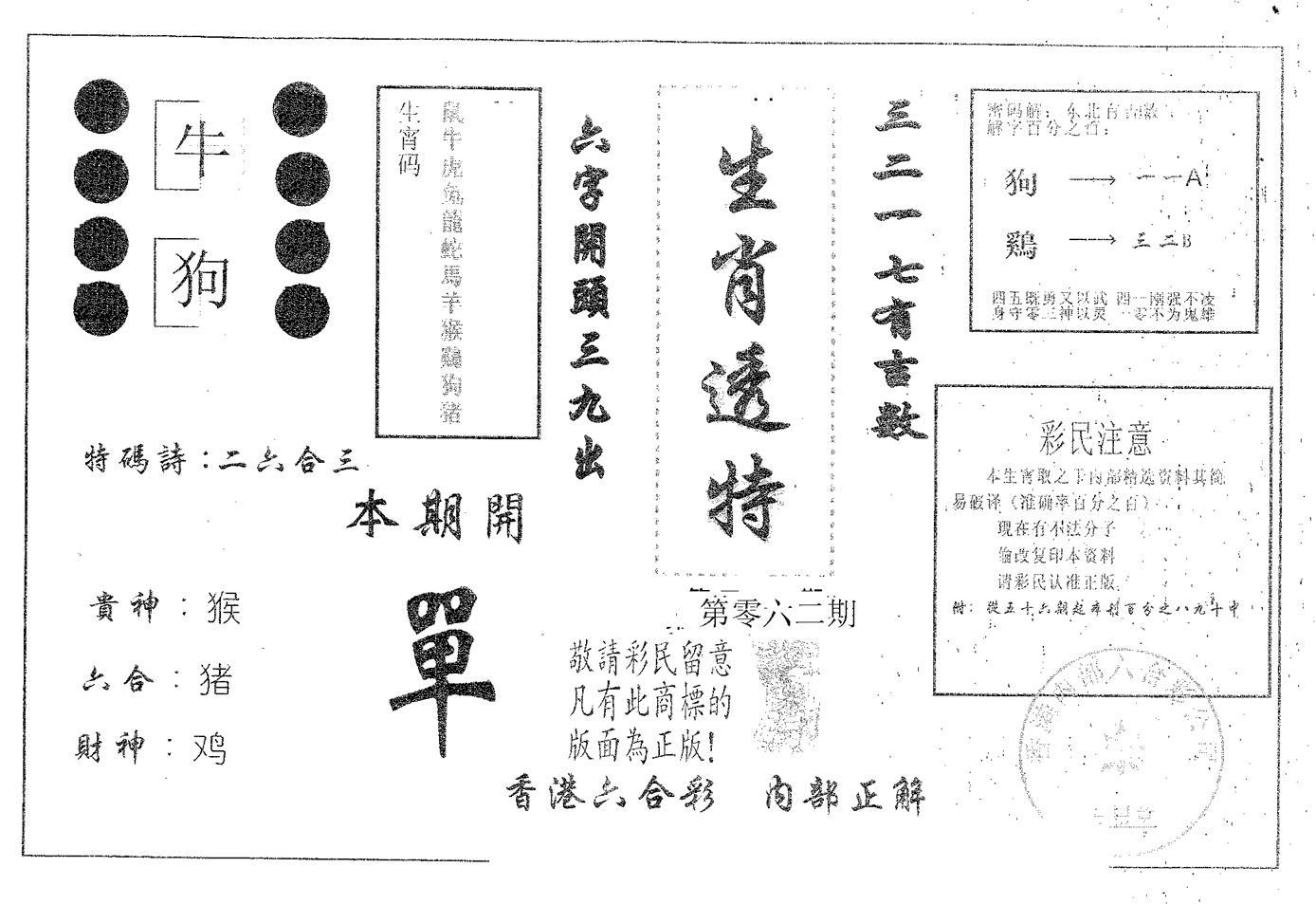 062期生肖透特(黑白)