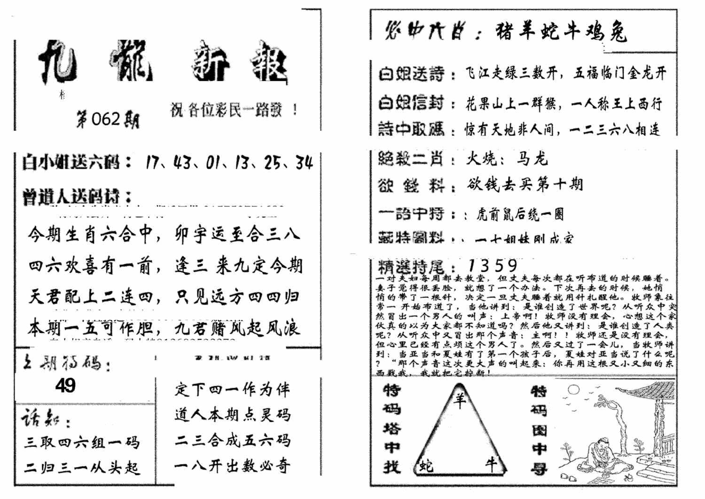 062期九龙新报(生肖版)(黑白)