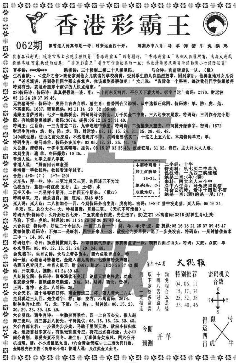062期新彩霸王综合A(黑白)