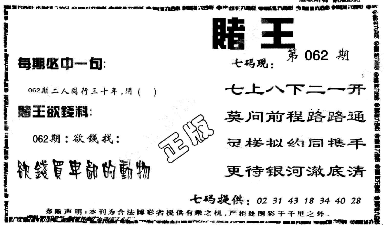 062期香港赌王(黑白)