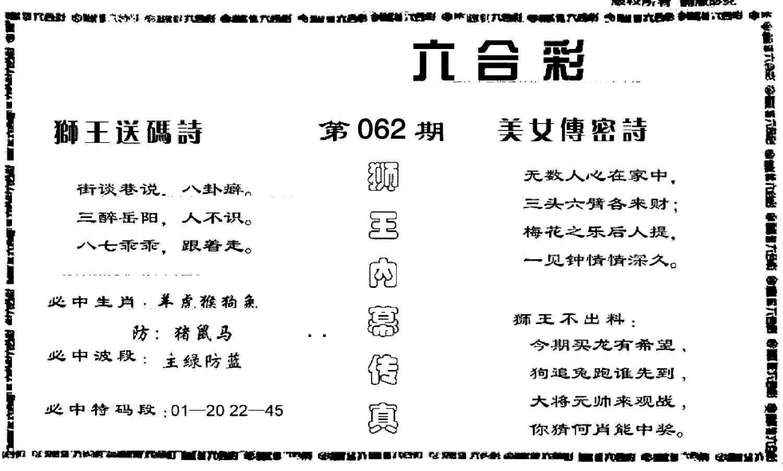 062期香港内幕传真报(黑白)