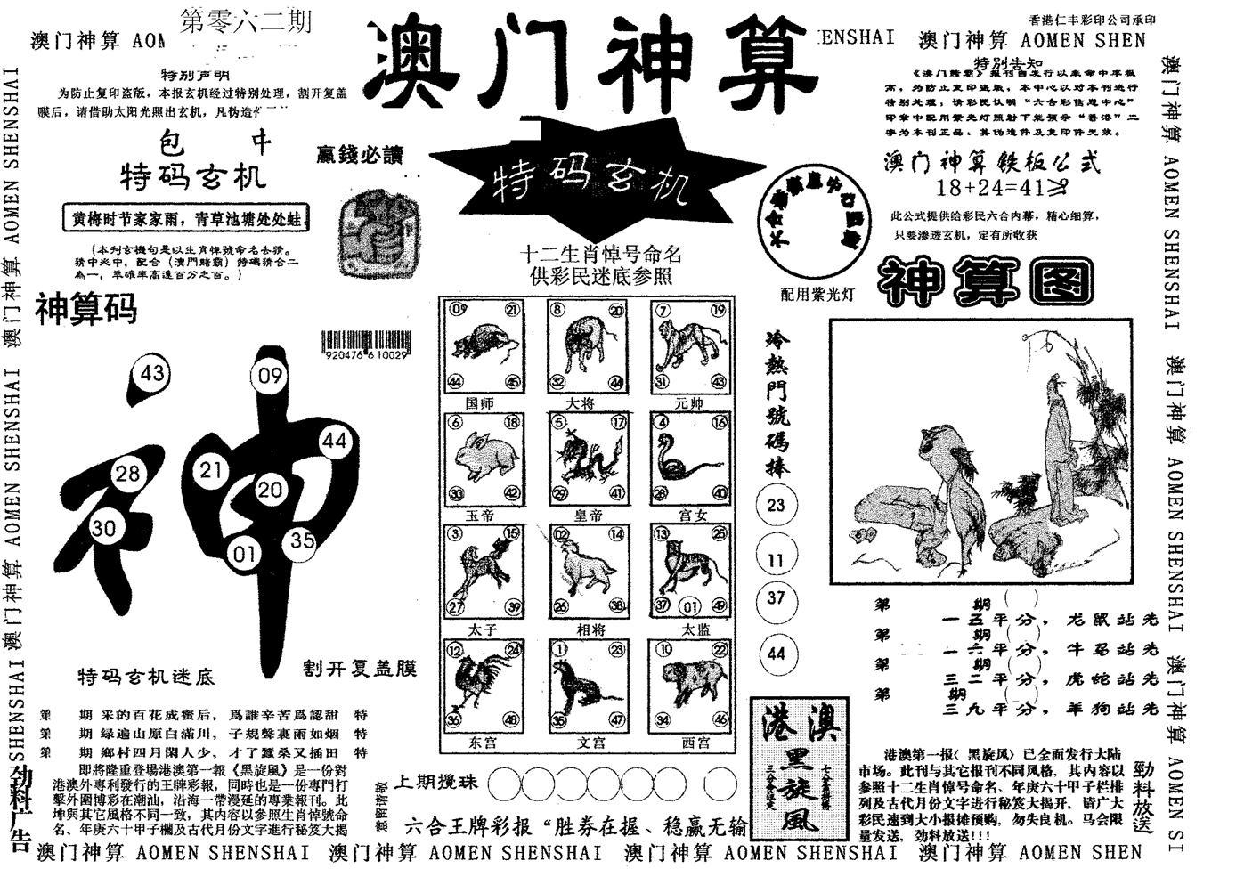 062期澳门神算(黑白)