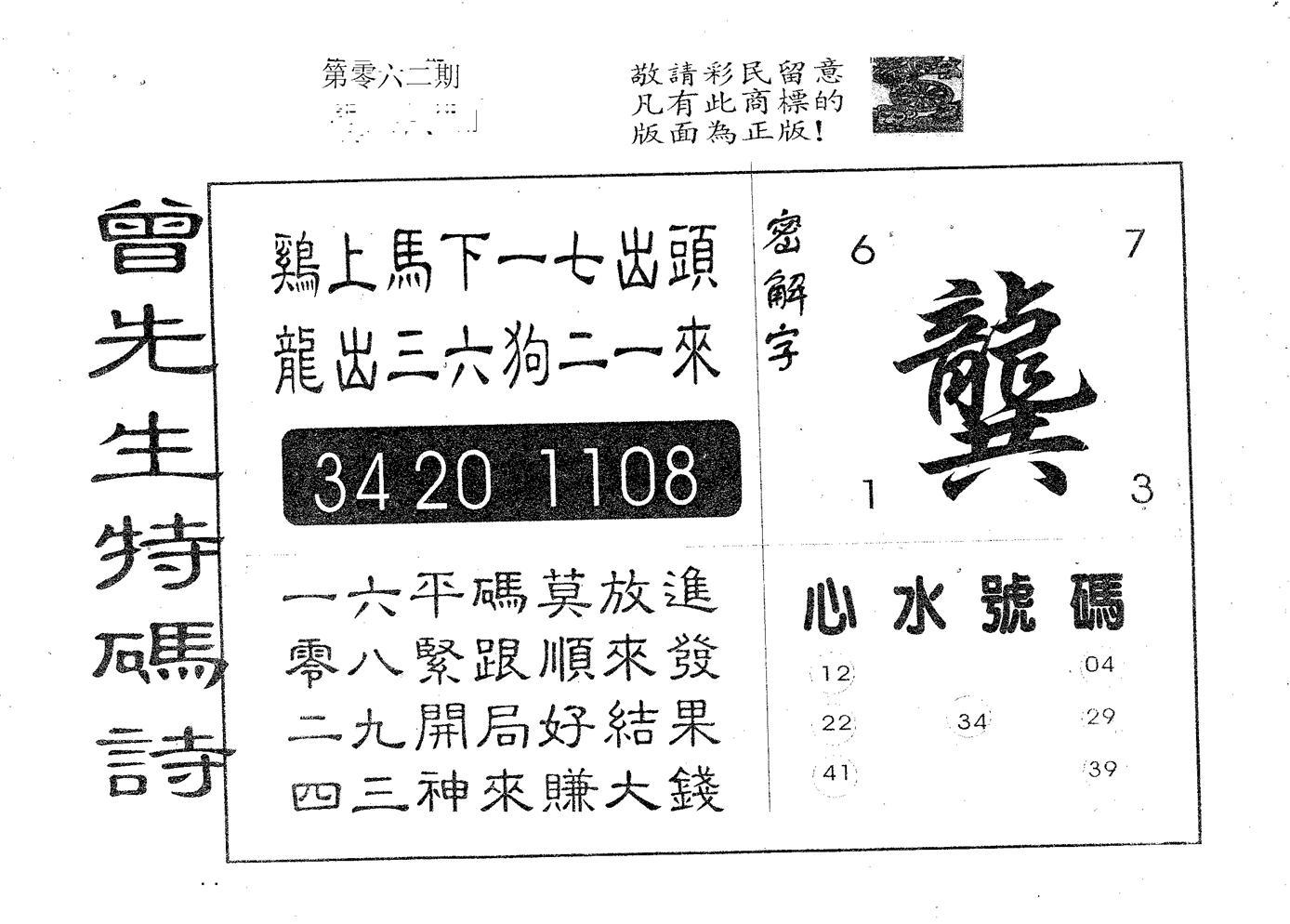 062期曾特码诗(黑白)