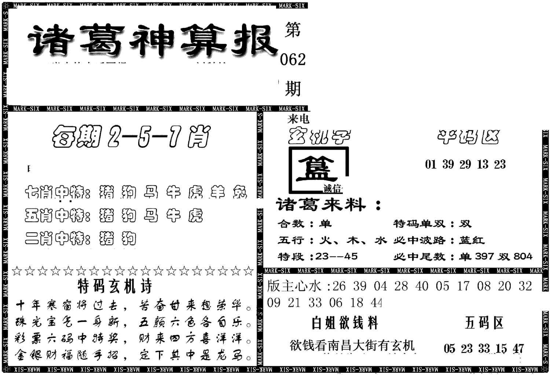 062期另新诸葛神算报(黑白)