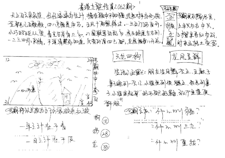 062期手写九龙内幕A(黑白)