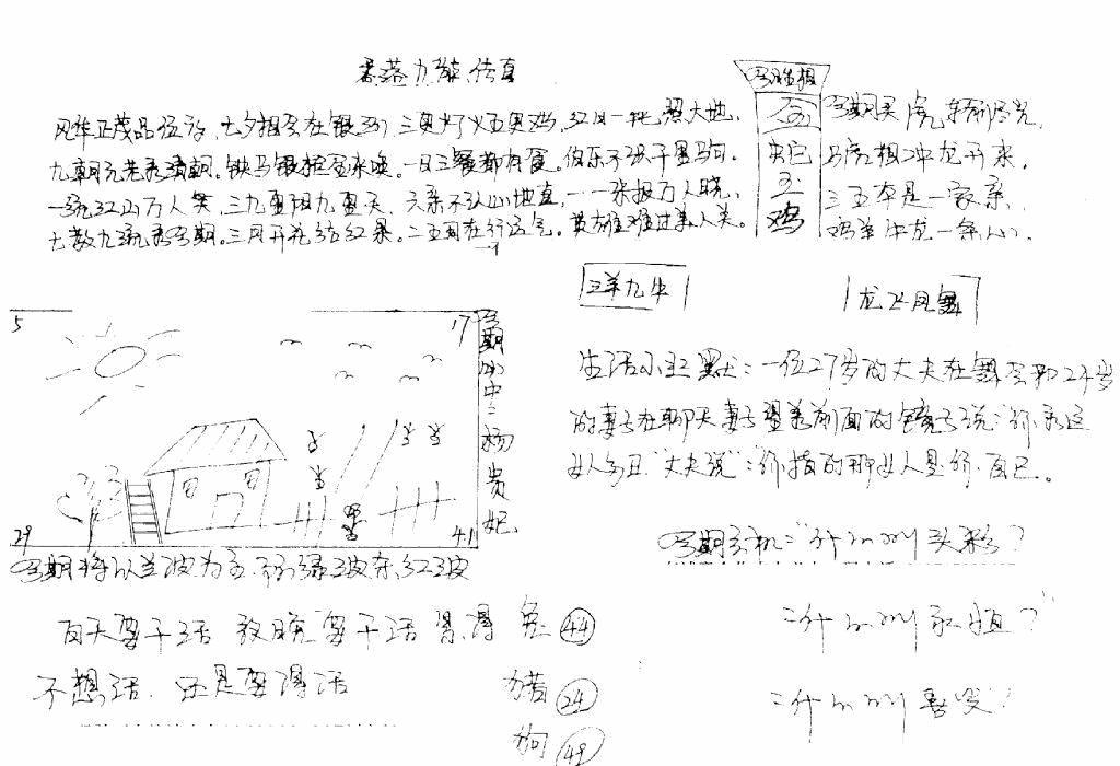 062期手写九龙内幕B(黑白)