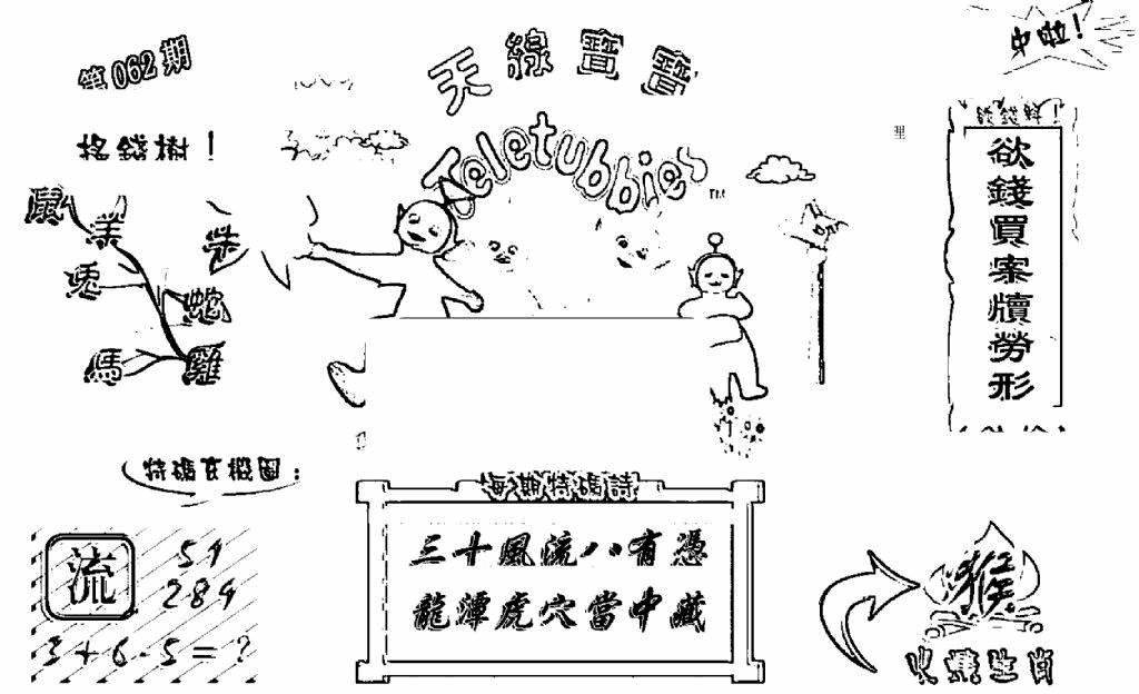 062期天线宝宝A(黑白)