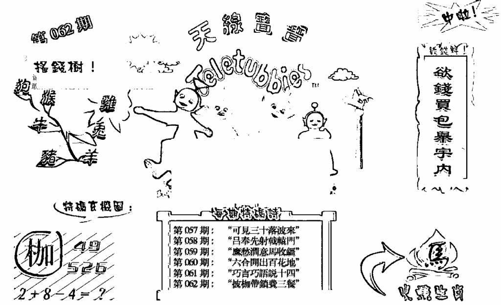 062期天线宝宝B(黑白)