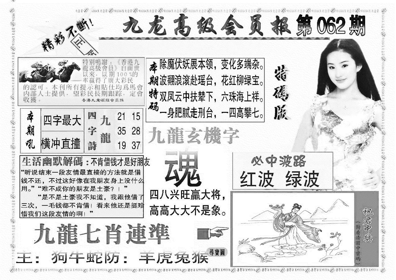 062期九龙高级会员报(黑白)