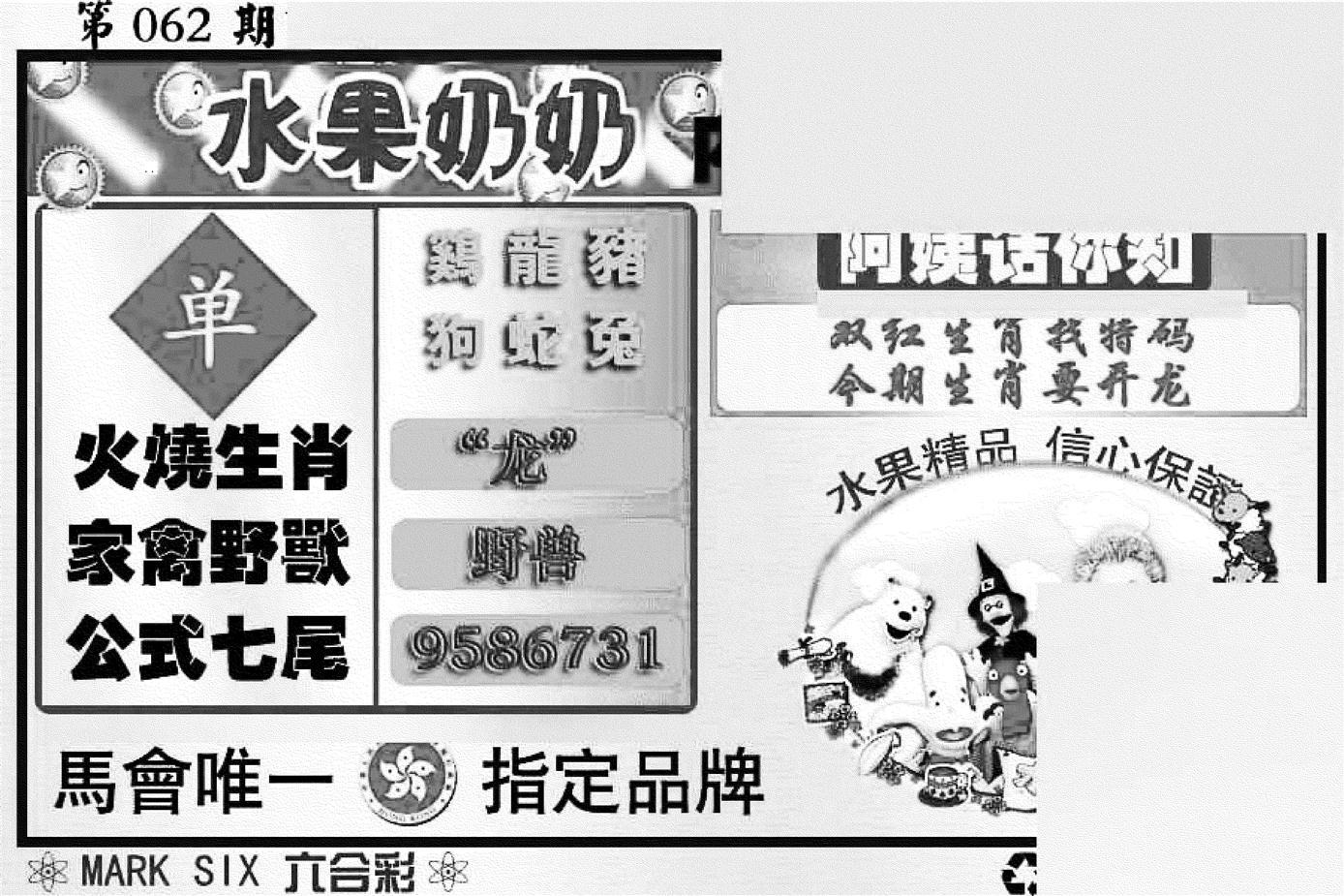 062期水果奶奶内幕(黑白)