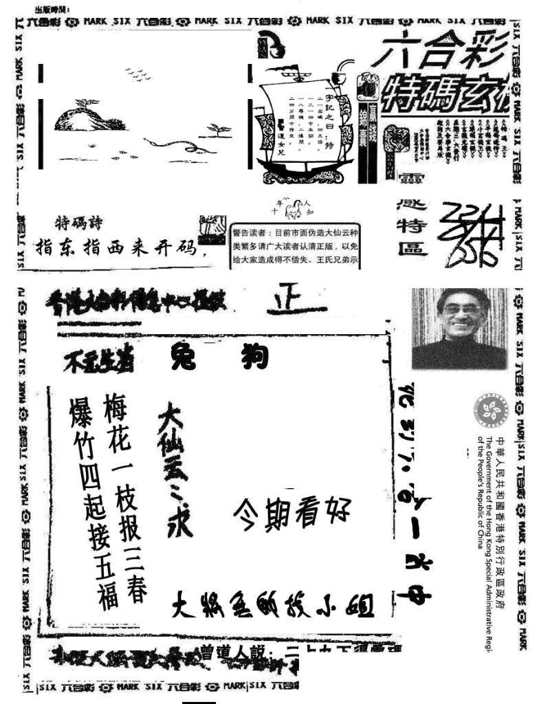 062期大仙云来料(黑白)