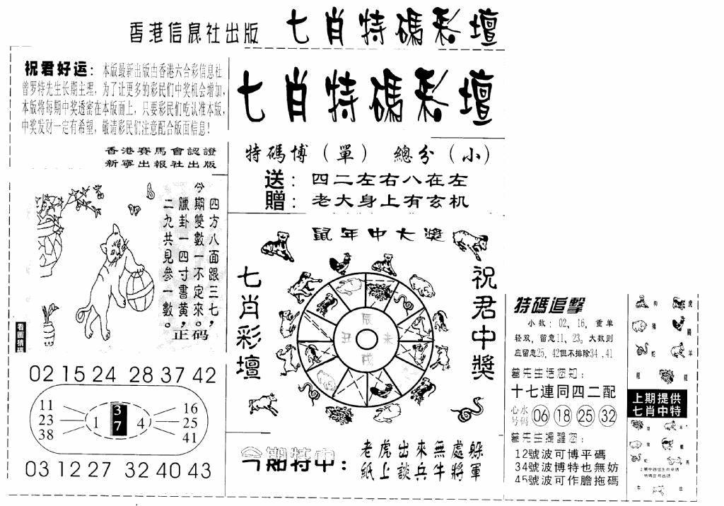 062期七肖特码彩坛(黑白)
