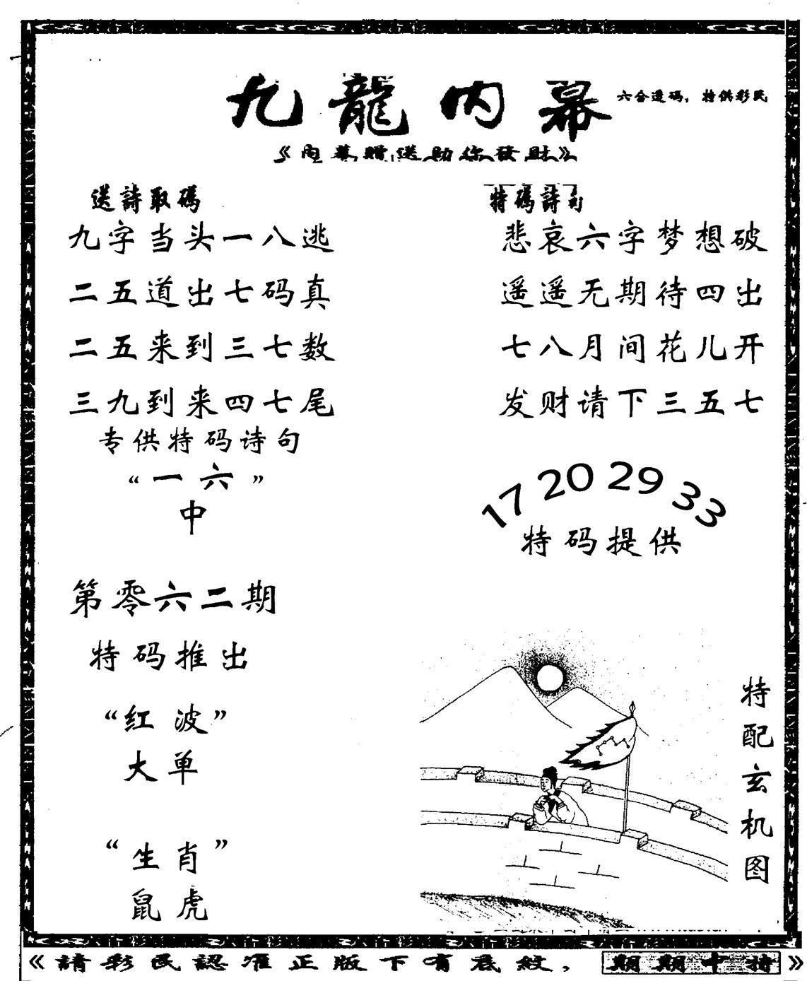 062期老九龙内幕(黑白)