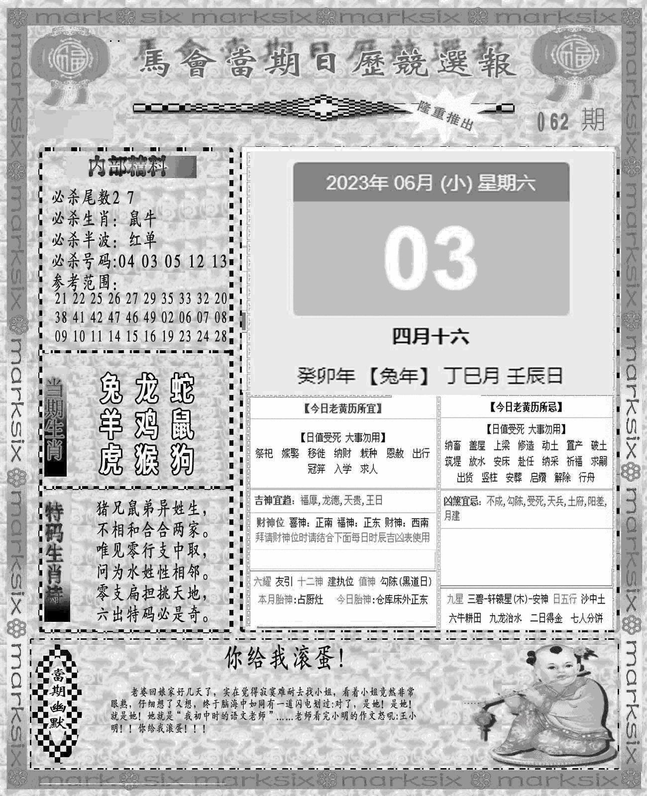 062期新当天报-1(黑白)
