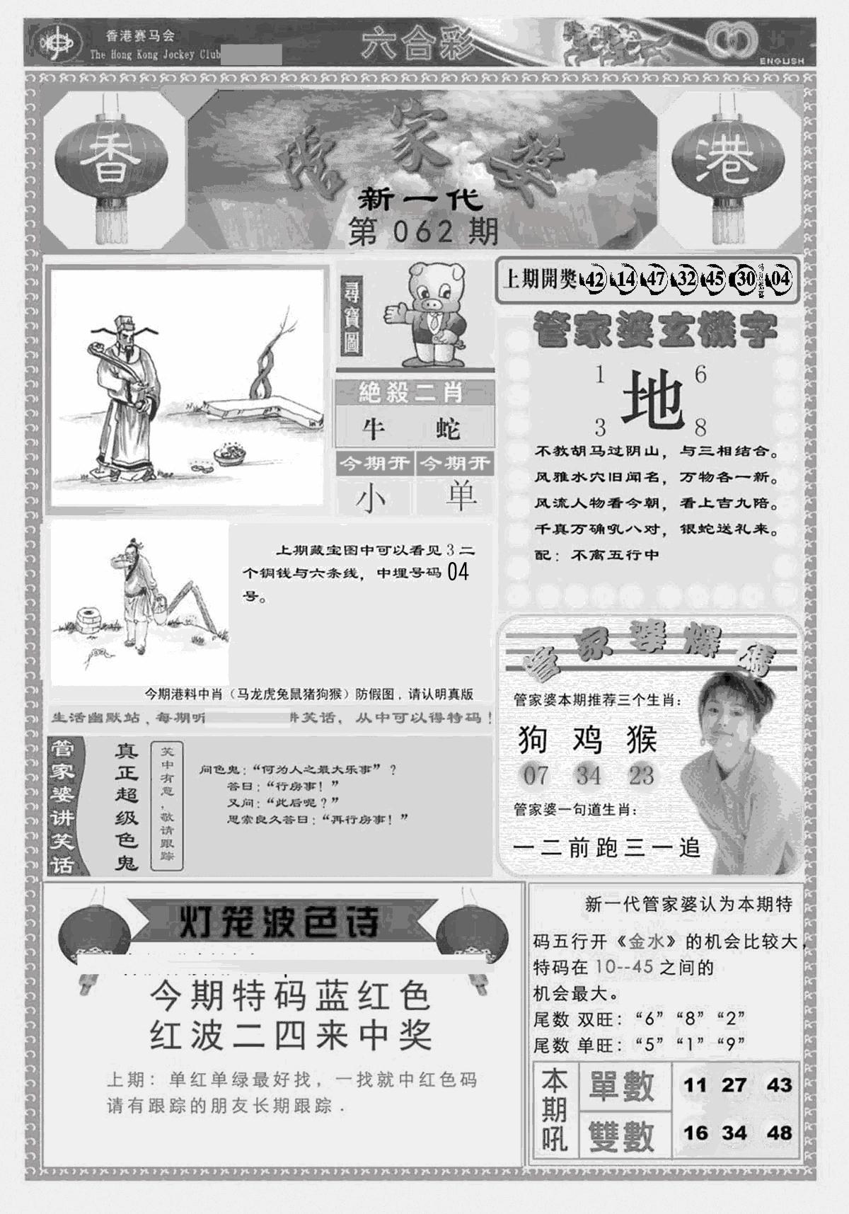 062期新当天报-3(黑白)