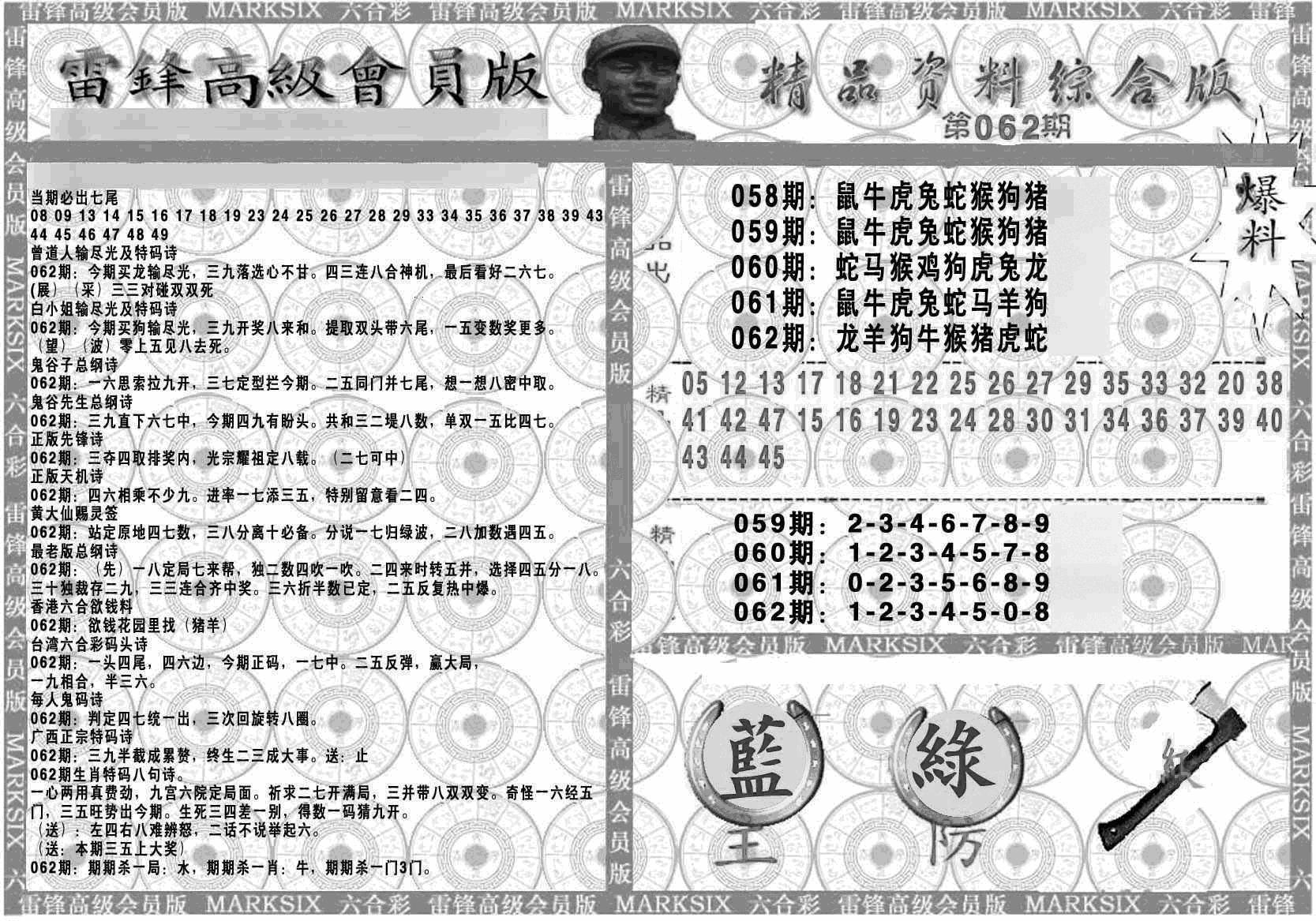 062期新当天报-4(黑白)