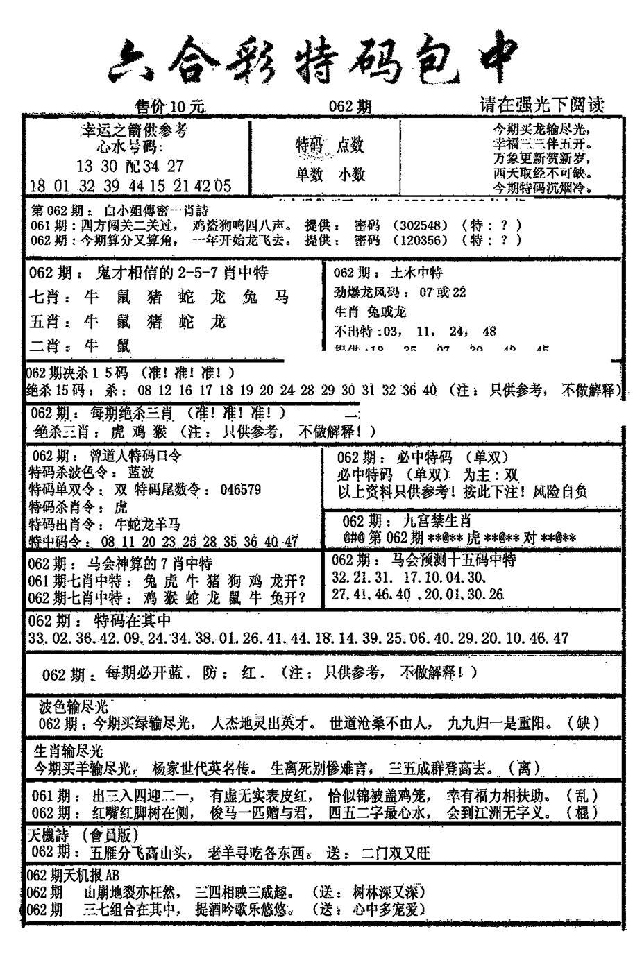 062期六合彩特码包中(黑白)