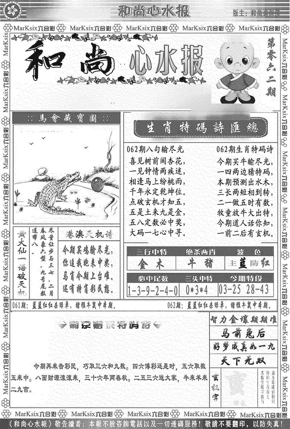 062期和尚心水报(黑白)
