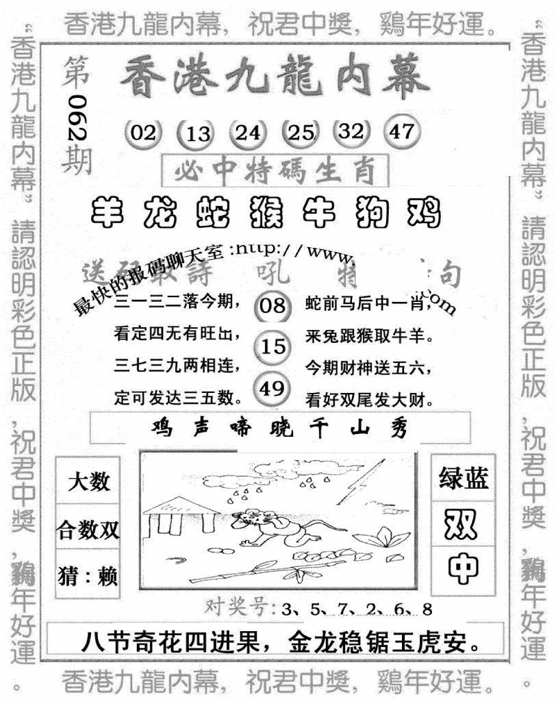 062期九龙内幕七肖图(黑白)