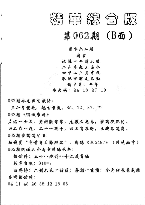 062期精华综合B(黑白)