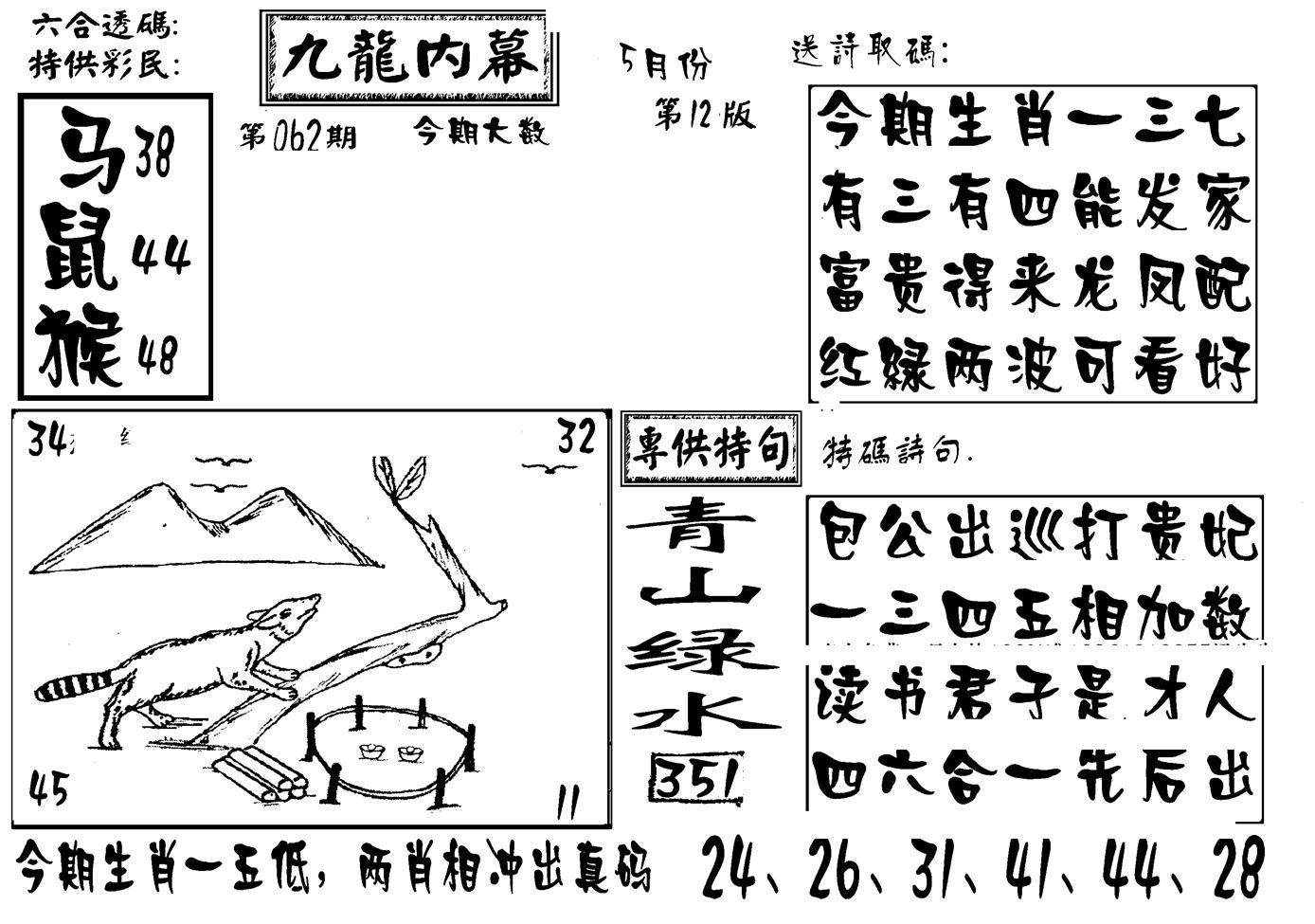 062期香港九龙传真-3(黑白)