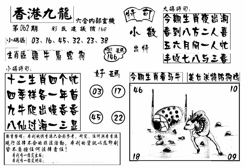062期香港九龙传真-4(黑白)