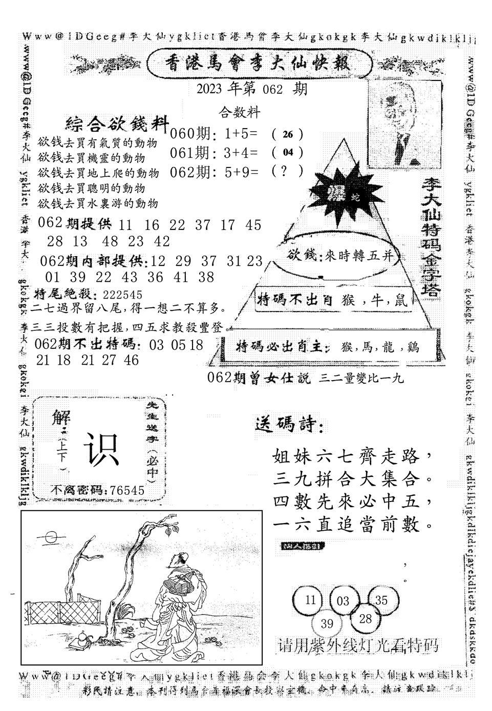 062期另版李大仙快报(黑白)