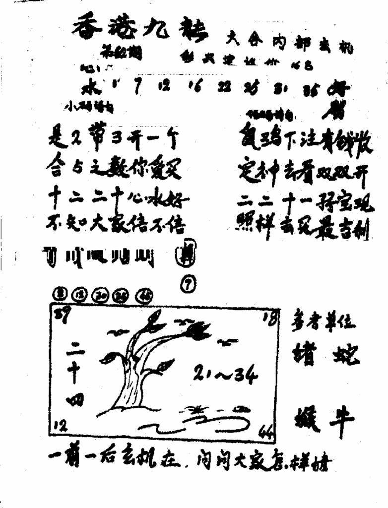 062期香港九龙传真1(手写版)(黑白)