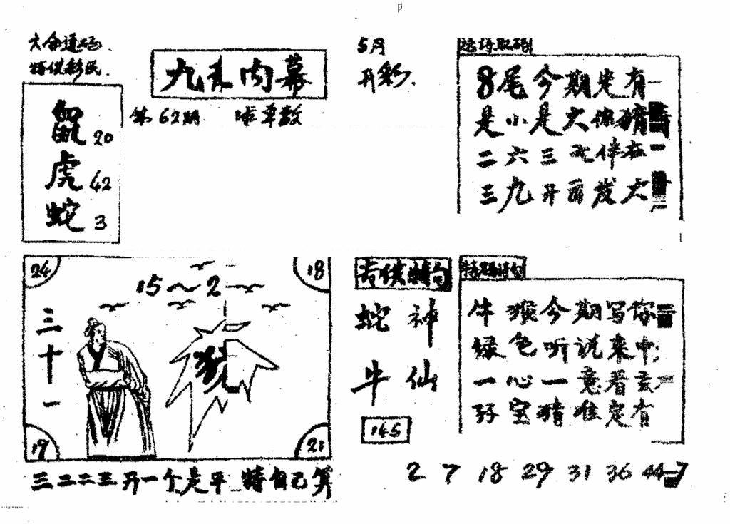062期香港九龙传真2(手写版)(黑白)